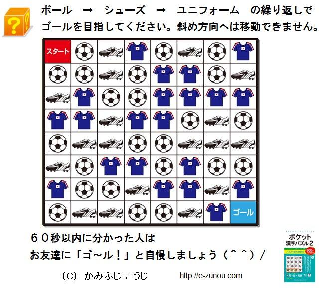 サッカークイズその1 迷路 ... : クイズ 算数 : クイズ
