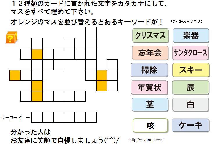 ... こちら → 時事問題漢字パズル